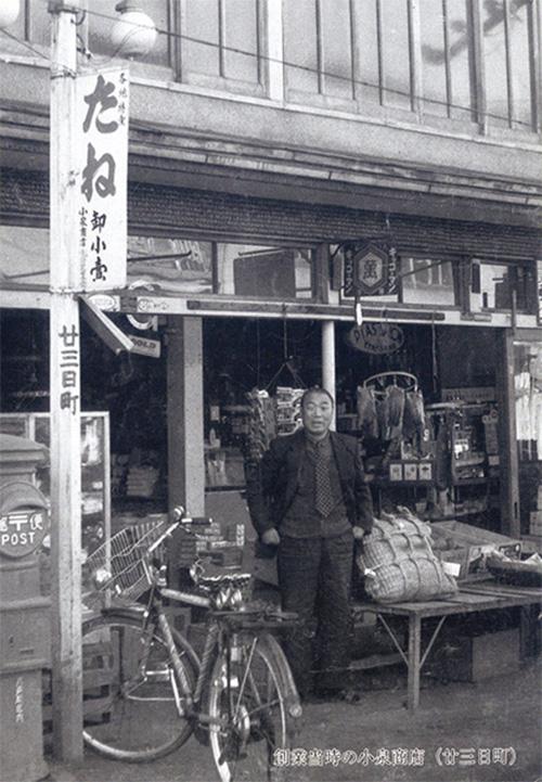 創業当時の小泉商店写真