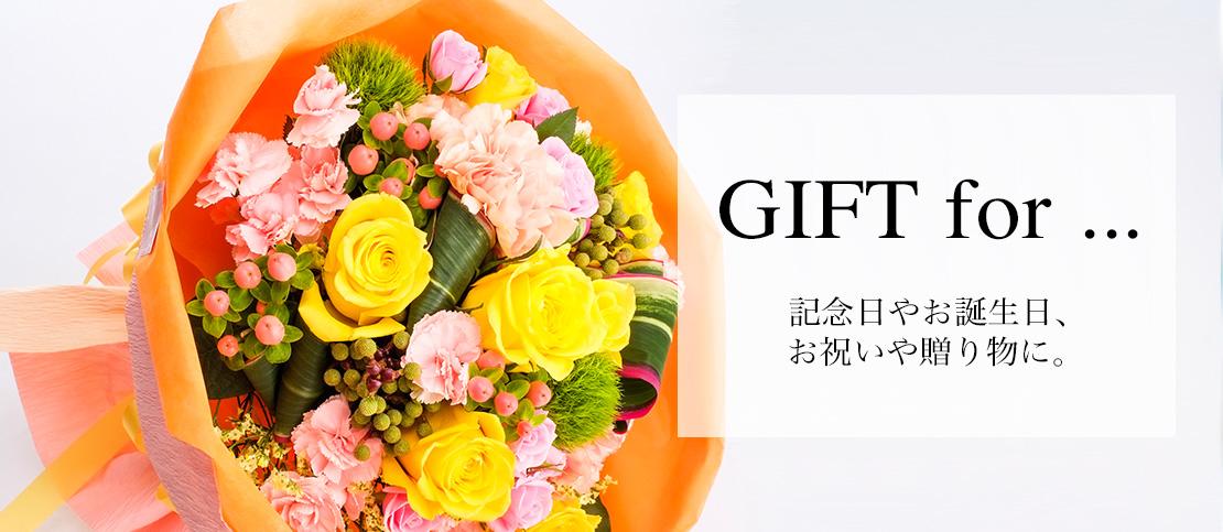 gift for「記念日やお誕生日、お祝いや贈り物に」画像