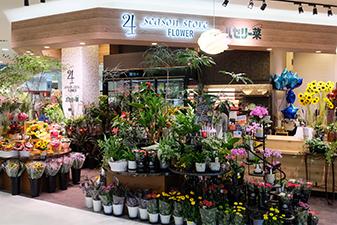 フラワーショップイオン下田店舗画像