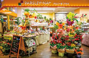 フラワーショップパセリー菜プラス店舗画像