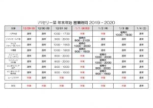 2019-2020年末年始営業時間