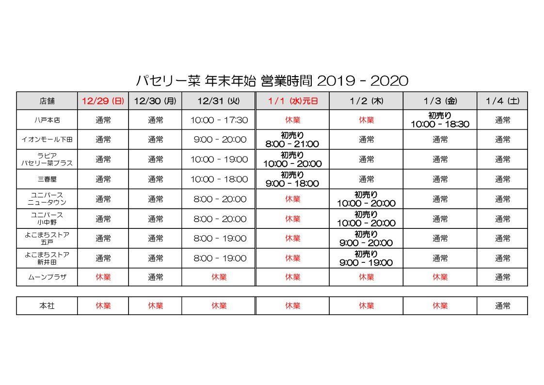 年末年始の営業時間のお知らせ2019-2020