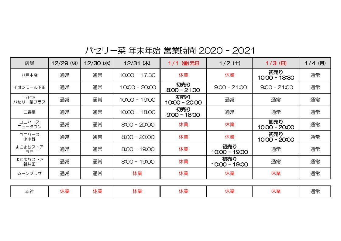 年末年始の営業時間のお知らせ2020-2021